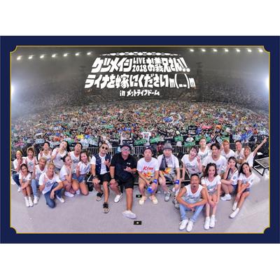 ケツメイシ LIVE 2018 お義兄さん!! ライナを嫁にくださいm(_ _)m in メットライフドーム(2枚組DVD)