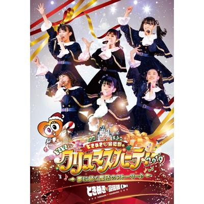 ときめき(白抜きのハート記号)宣伝部のどきどき(白抜きのハー ト記号)クリスマスパーティー2019 ~夢に続く魔法のストーリー♪~(DVD)