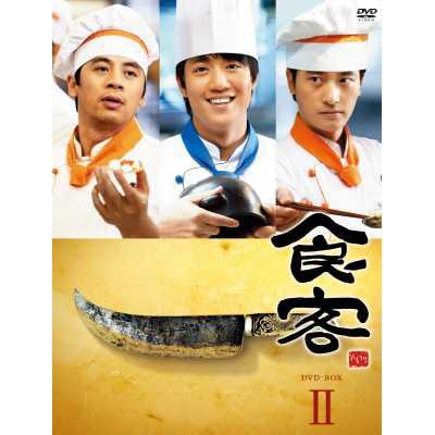 食客 DVD BOX II