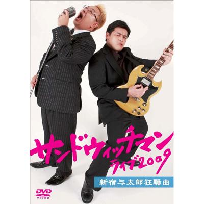 サンドウィッチマン ライブ2009~新宿与太郎狂騒曲~