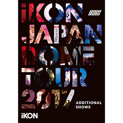 iKON JAPAN DOME TOUR 2017 ADDITIONAL SHOWS (2DVD+スマプラムービー)