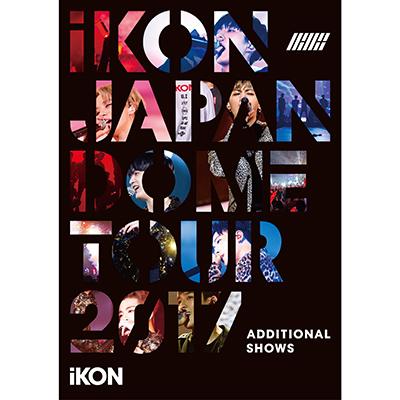 iKON JAPAN DOME TOUR 2017 ADDITIONAL SHOWS (2DVD+スマプラムービー)