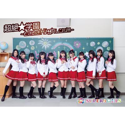 【数量限定生産盤】超絶★学園 ~ときめきHighレンジ!!!~(AL+Blu-ray)