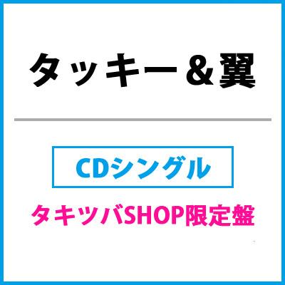 抱夏-ダキナツ-【タキツバSHOP限定盤】(CD+DVD)