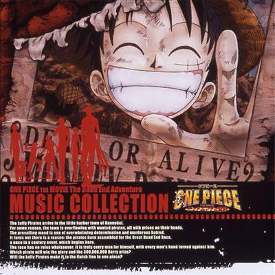 劇場版 ワンピース THE MOVIE デッドエンドの冒険 ミュージックコレクション