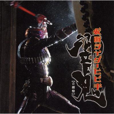 オリジナル・サウンドトラックアルバム 仮面ライダー響鬼 音劇盤