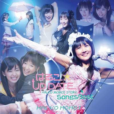 『はるこ☆UP DATE』SONGS BEST