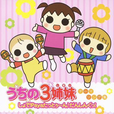 うちの3姉妹 テーマソング集 しょで!Paya たっとぅ~ん♪だんしんぐっ!
