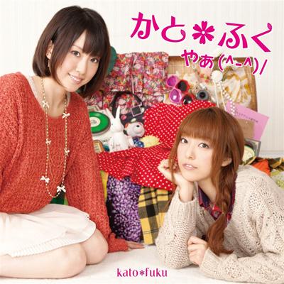 かと*ふく アルバム(仮) *CD