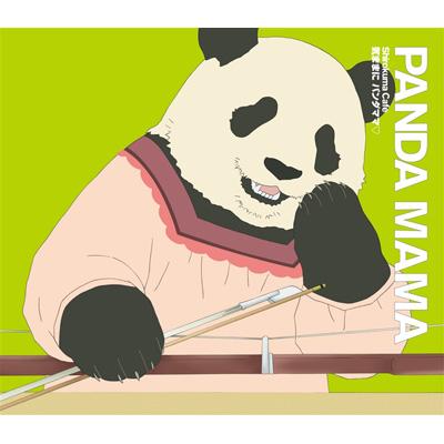 気ままに パンダママ *CD+DVD