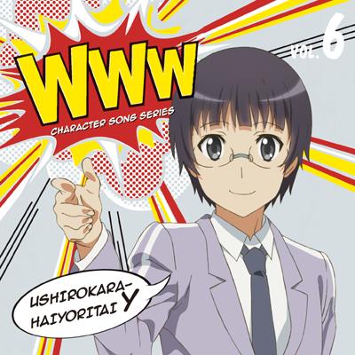 WWWキャラクター・ソングシリーズ06