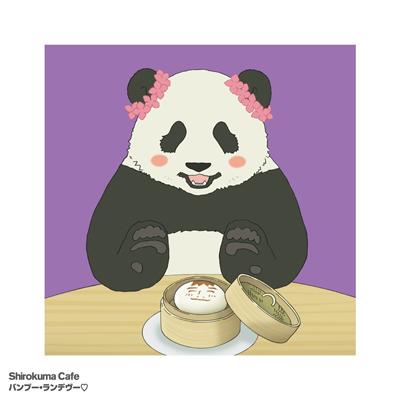 バンブー・ランデヴー(白抜きハート記号)【CDのみ】