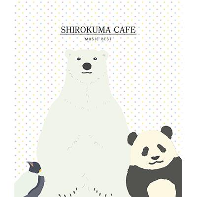 しろくまカフェ ミュージックベスト【CDのみ】