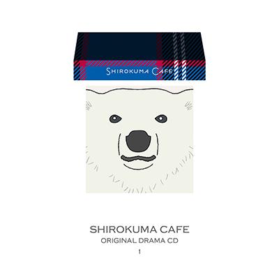 しろくまカフェオリジナルドラマCD1「しろくまカフェ」