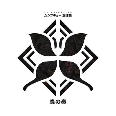 TVアニメ ムシブギョー 旋律集~蟲の奏~(CD+DVD)