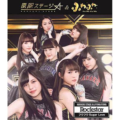 Rockstar / フワフワSugar Love(原駅ステージA盤CD)