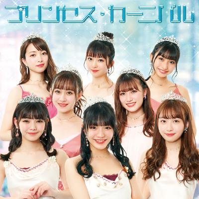 プリンセス・カーニバル(CD)