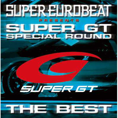 SUPER EUROBEAT presents SUPER GT -SPECIAL ROUND-THE BEST-
