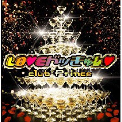 LOVEドッきゅん(ハート記号)