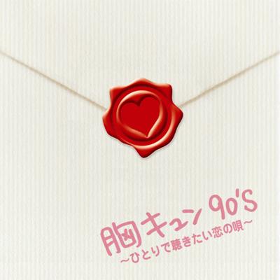 胸キュン90's ~ひとりで聴きたい恋の唄~