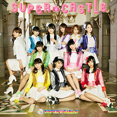 4thアルバム「SUPER★CASTLE」(CD)