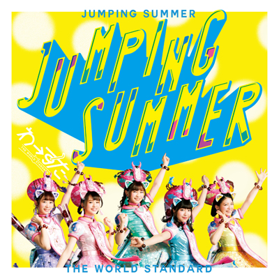 JUMPING SUMMER(CD+スマプラ)