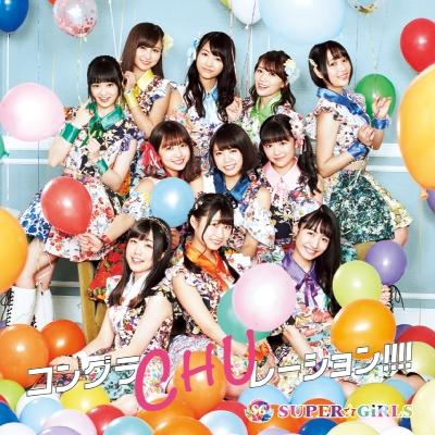 コングラCHUレーション!!!!【TYPE-A】 (CD+Blu-ray)