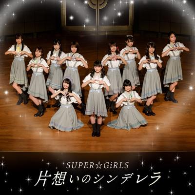 片想いのシンデレラ(CD)