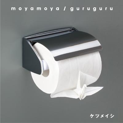 moyamoya / guruguru(CD)