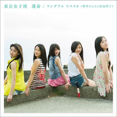「運命 / ワンダフル スマイル(新井ひとみと松島湾子)」【Type-B】