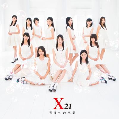 明日への卒業(CD)