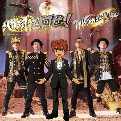 地球を回せっ!(CD+DVD)