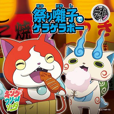 祭り囃子でゲラゲラポー/初恋峠でゲラゲラポー 祭りジャケットver. 【CD+DVD】(妖怪メダル封入無し)