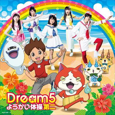 ようかい体操第二【CD+DVD】