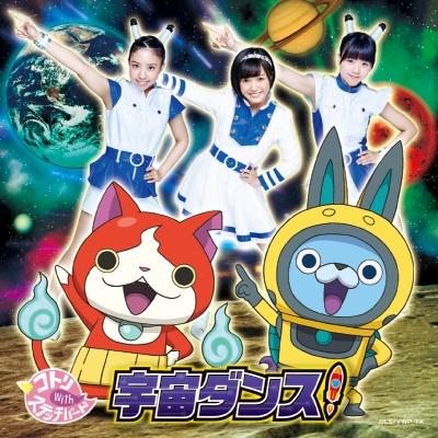 宇宙ダンス!【CD ONLY】(妖怪メダル封入無し)
