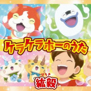 ケラケラホーのうた(CD)