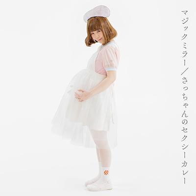 マジックミラー/さっちゃんのセクシーカレー(CDのみ)