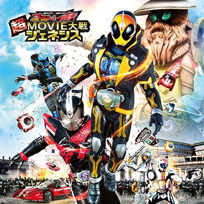 仮面ライダー×仮面ライダー ゴースト&ドライブ 超MOVIE大戦ジェネシスサウンドトラック