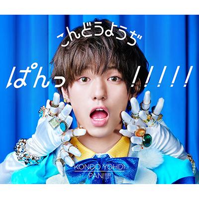 【ミュージック盤】「ぱんっ!!!!!」(CD)