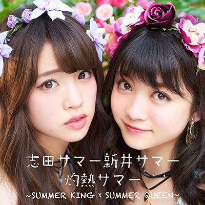 灼熱サマー ~SUMMER KING × SUMMER QUEEN~(CD+DVD)