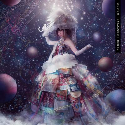 オリオン座/YABATAN伝説(CD)
