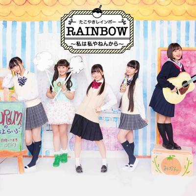 RAINBOW ~私は私やねんから~(TYPE-A)(CD+DVD)