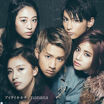 アイタイキモチ / nanana(CDのみ)
