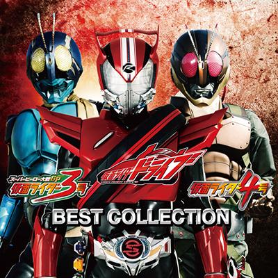 仮面ライダードライブ/仮面ライダー3号/仮面ライダー4号 ベストコレクション(CD+DVD)
