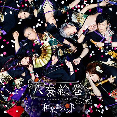 八奏絵巻【TYPE -A(CD+MUSIC VIDEO Blu-ray)】