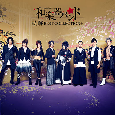 軌跡 BEST COLLECTION+CD ONLY【CD(スマプラ対応)】