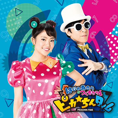 ピカ☆ちんタイム(CD+スマプラ)