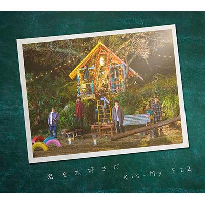 君を大好きだ【EXTRA盤】(CD+DVD)