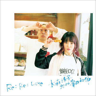 Re: Re: Love   大森靖子feat.峯田和伸[OVER-SF](CD+DVD)
