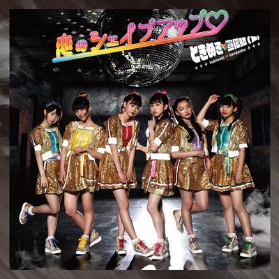 恋のシェイプアップ(白抜きのハート記号)(TYPE-A)(CD+DVD)